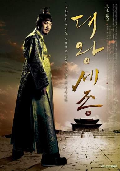 sejong_poster