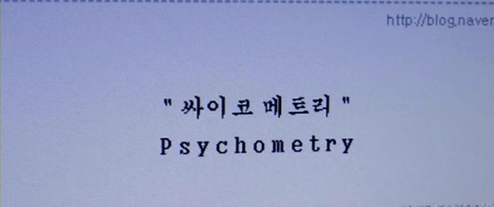 Psychometry.2013.XviD.AC3-Zoom.avi_003254876