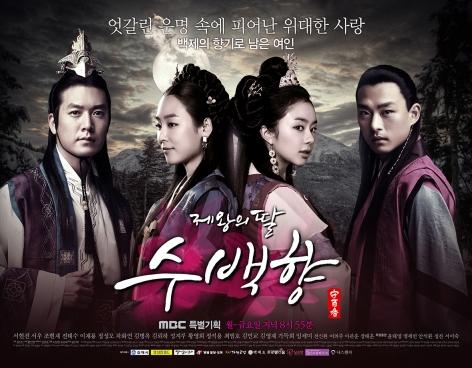 Image result for king's daughter soo baek hyang