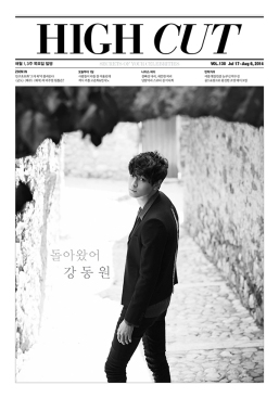 kangdongwon+highcutvol130+4