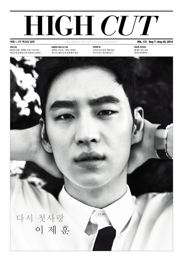 leejehoon+highcut+vol131_1