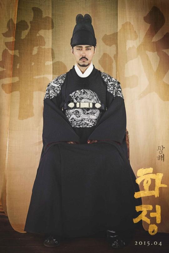 hwajung_gwanghae1