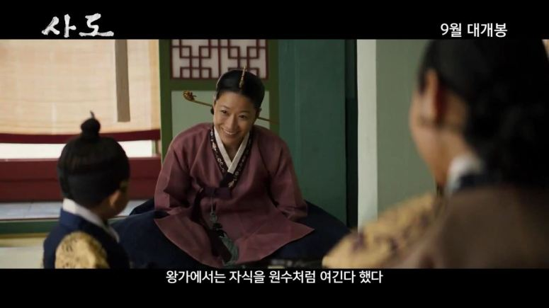 Korean Movie 사도 (The Throne, 2015) 메인 예고편 (Main Trailer).avi_20150818_180747.469