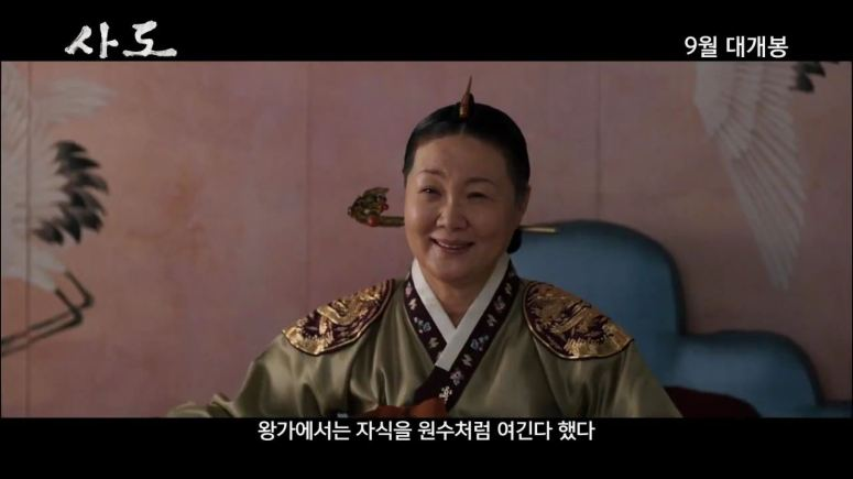 Korean Movie 사도 (The Throne, 2015) 메인 예고편 (Main Trailer).avi_20150818_180752.072