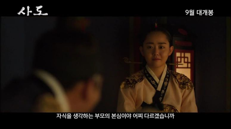 Korean Movie 사도 (The Throne, 2015) 메인 예고편 (Main Trailer).avi_20150818_180811.130