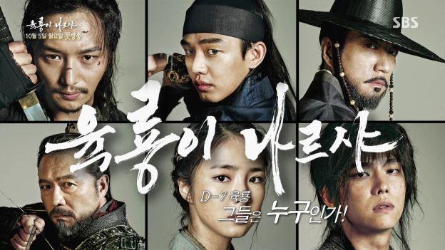 دانلود سریال کره ای شش اژدهای پرنده