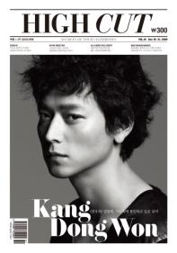 kangdongwon+highcut+vol19_1