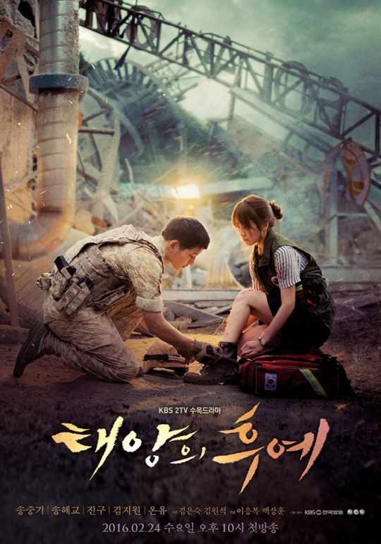 descendantsofthesun